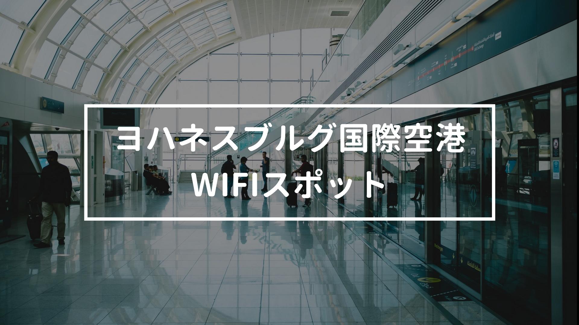ヨハネスブルグ国際空港WIFIスポット