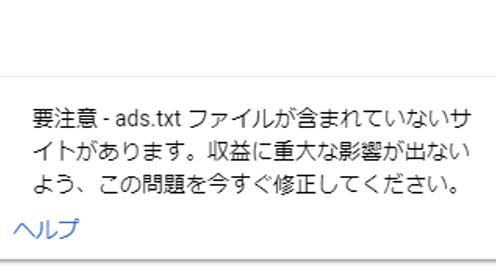 【解決】ads.txtファイルが含まれていないサイトがありますの原因/エラー