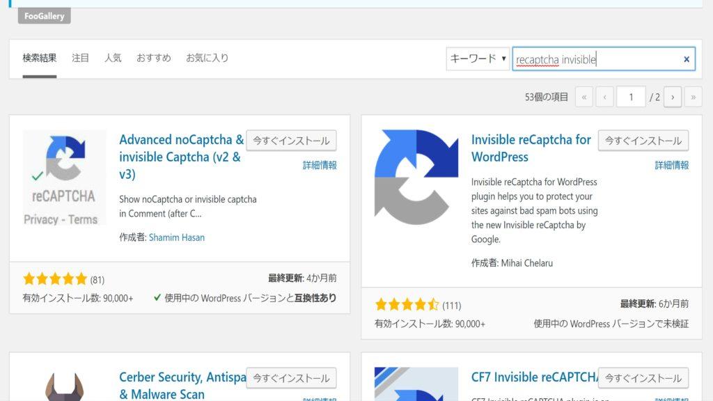 「Invisible reCaptcha」というプラグインを新規追加